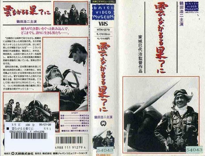「雲ながるる果てに」VHS�
