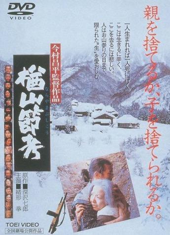 「楢山節考」1983DVD�