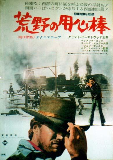 「荒野の用心棒」ポスター