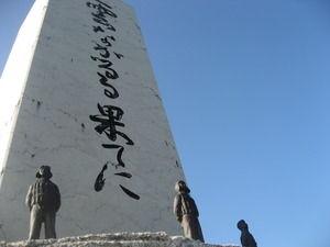 「雲ながるる果てに」記念碑