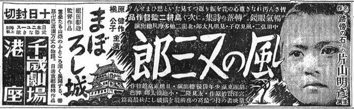 「風の又三郎」新聞広告①