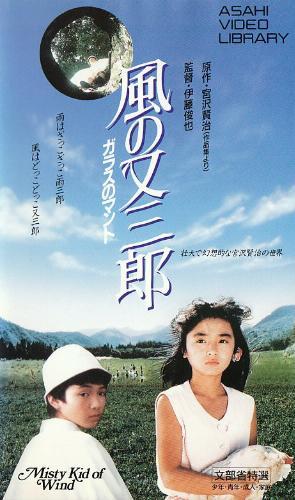 「風の又三郎」1989VIDEO