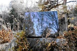 「楢山節考」記念碑