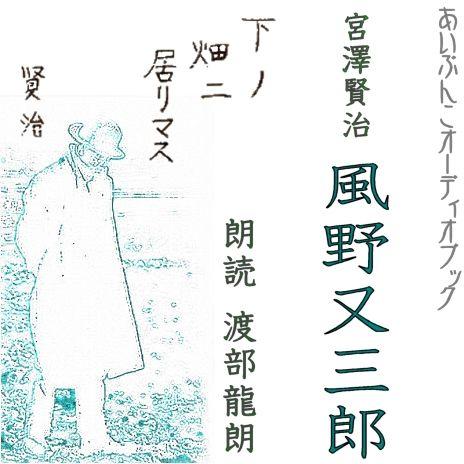 「風の又三郎」朗読CD
