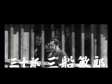 「用心棒」タイトル(三船)�