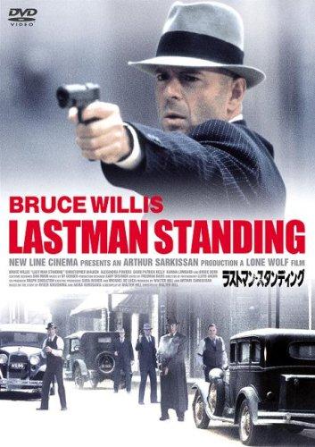 「ラストマン・スタンディング」�