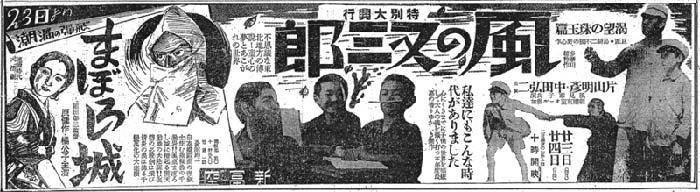 「風の又三郎」新聞広告②