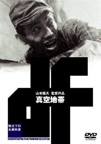 「真空地帯」DVD(カバー)