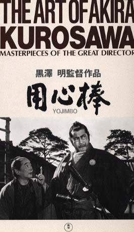 「用心棒」VHS�