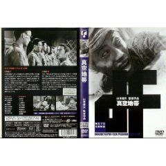 「真空地帯」DVD①