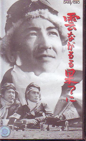 「雲ながるる果てに」DVD�