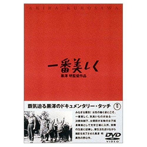 「一番美しく」DVD?