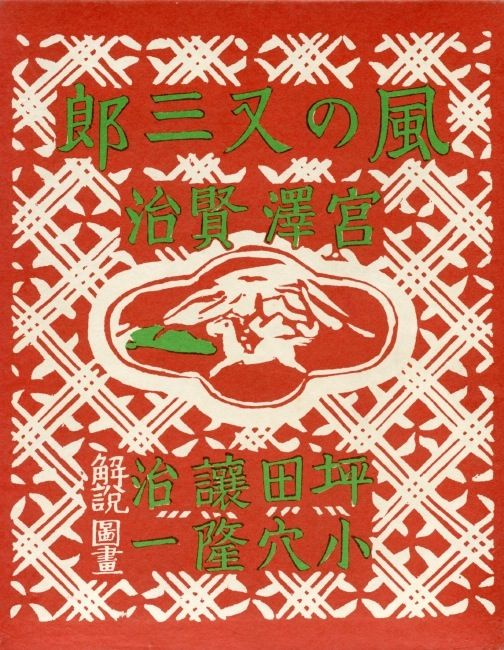「風の又三郎」宮沢賢治(1939)