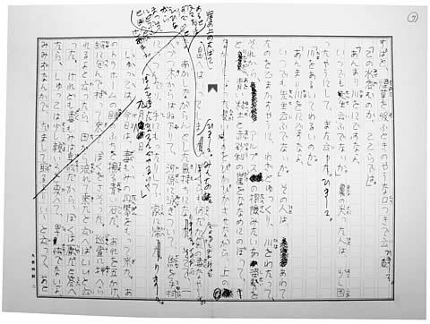 「風の又三郎」宮沢賢治原稿