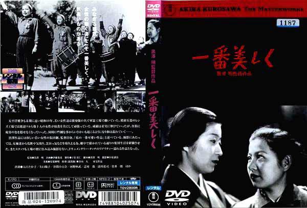 「一番美しく」DVD(2)