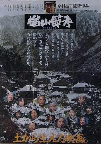 「楢山節考」1983ポスター�