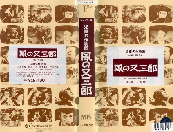 「風の又三郎」1940VHS
