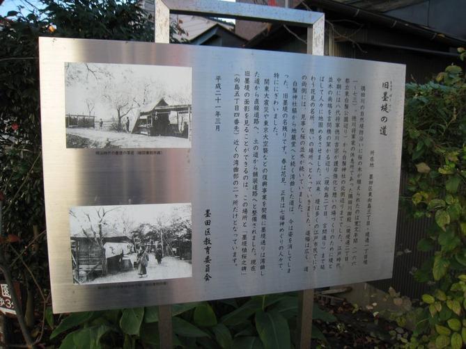 5_旧墨堤の道、案内板