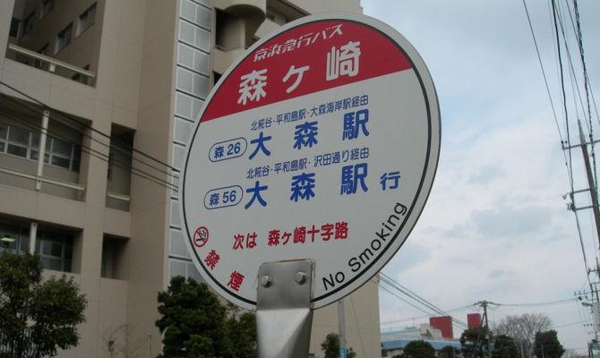 森ヶ崎バス停