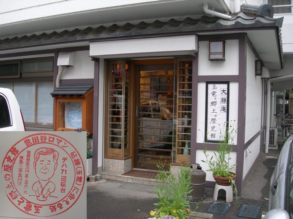 06_玉電と郷土の歴史館