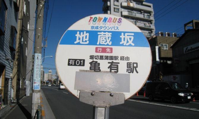 1_地蔵坂バス停