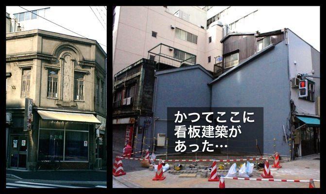看板建築はどんどん取り壊されていきます。しかし、その痕跡はしばらくの間、街に残っています。ただの空き地に目を向けてみます。