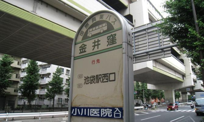 金井窪バス停