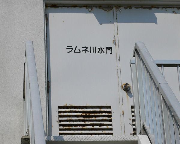 Ramunegawa_FG2
