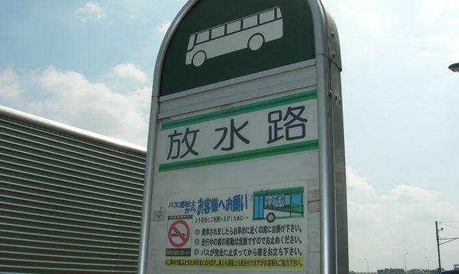 放水路バス停