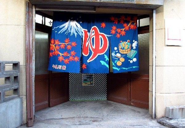 004新元湯 入口