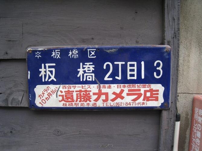 05_琺瑯看板の町名板