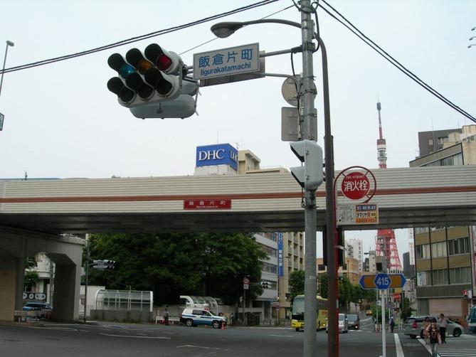 2_飯倉片町交差点