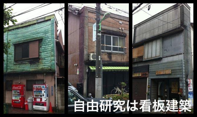 夏休みの自由研究に看板建築を選んでみよう。きっと、街を見る子どもの目が変わるはず。もちろん、オトナも!