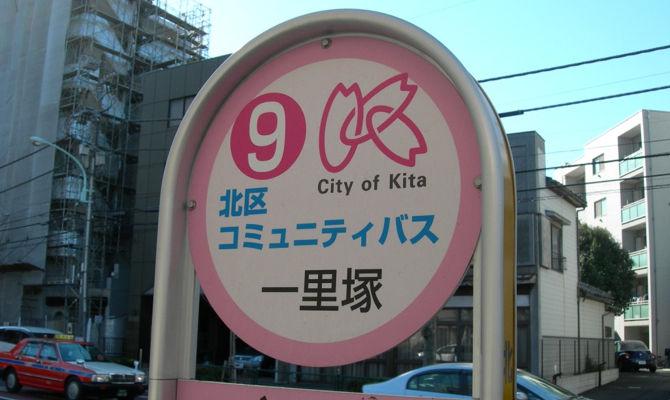 「一里塚」バス停