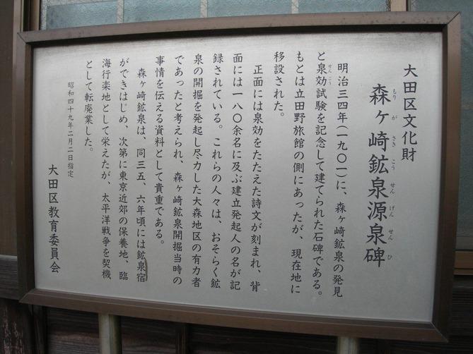 morigasaki004