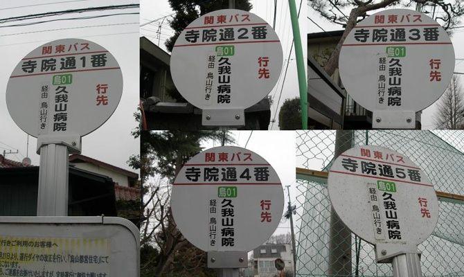 烏山寺町のバス停