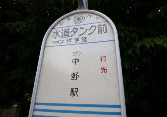 水道タンク前バス停(野方)