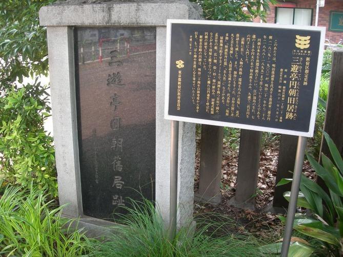 6_三遊亭円朝旧居跡の碑