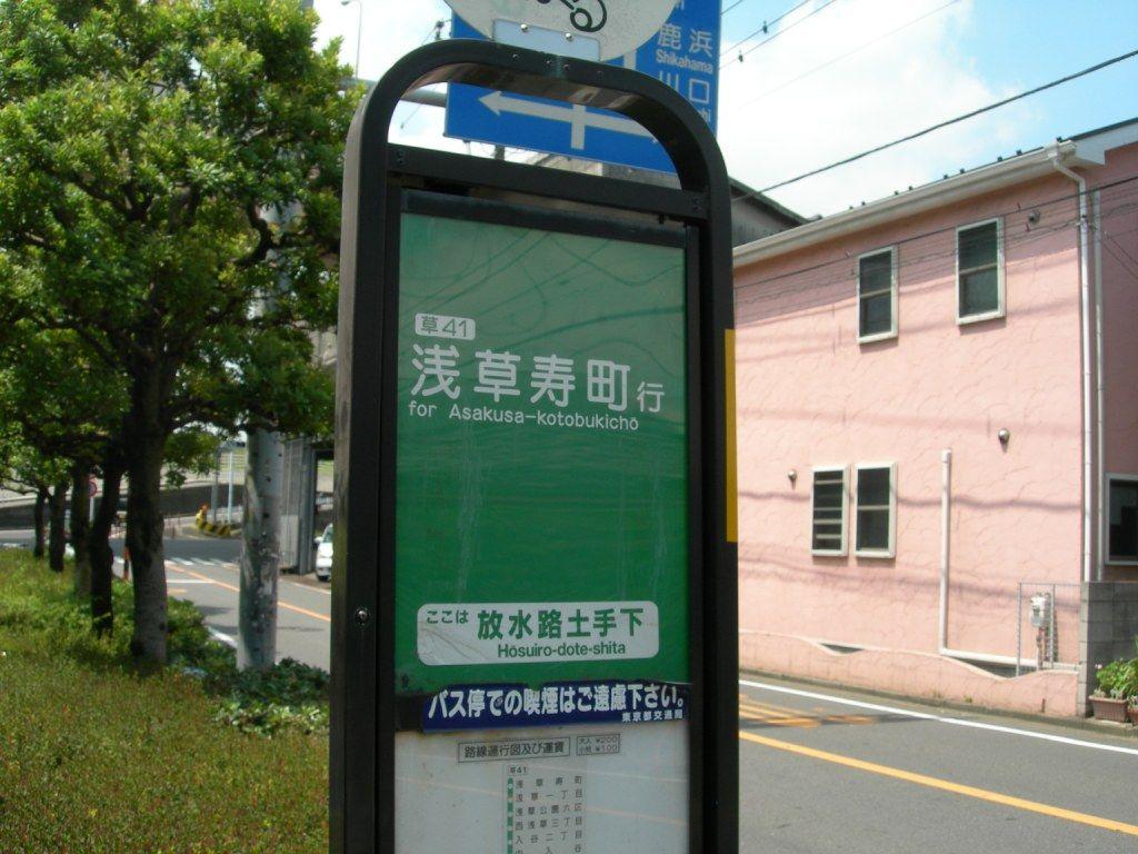 3_放水路土手下バス停