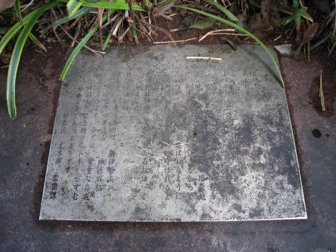 05_お伊勢の森の碑