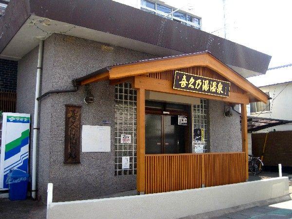 004 喜久乃湯温泉