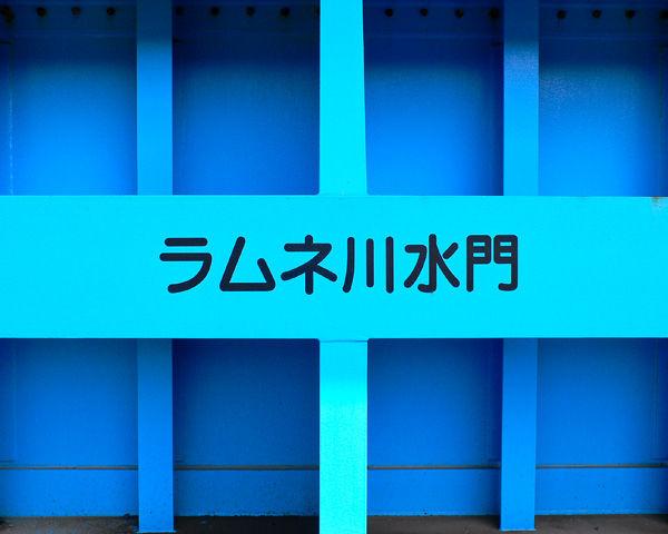 Ramunegawa_FG3