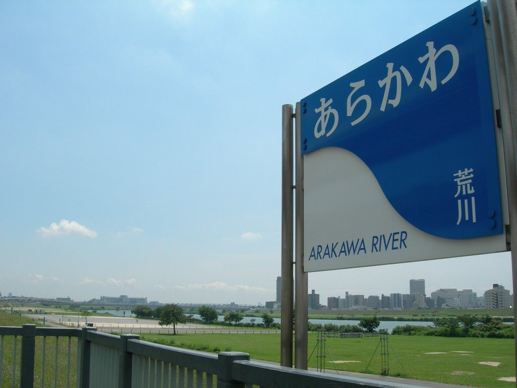 5_西新井橋付近の荒川
