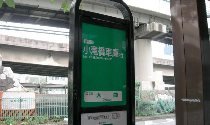 大曲バス停
