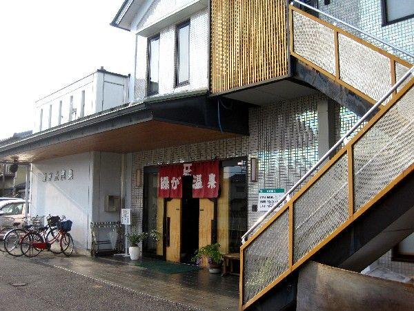 006 緑ヶ丘温泉