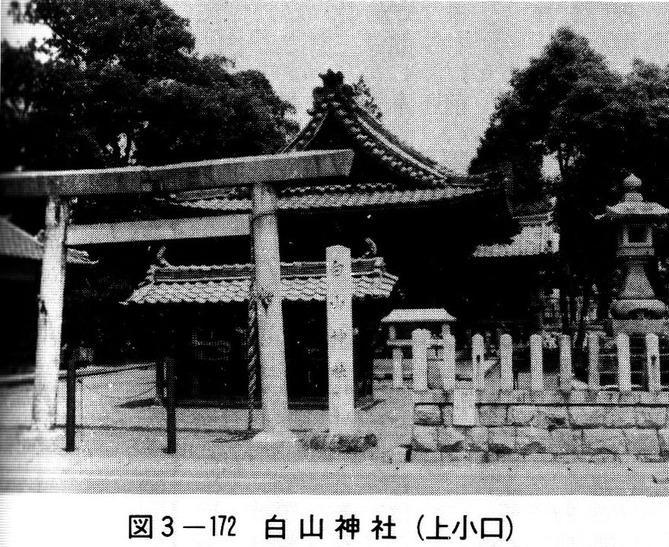 昭和57年2月大口町史所収写真