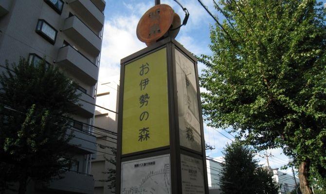 01_お伊勢の森バス停