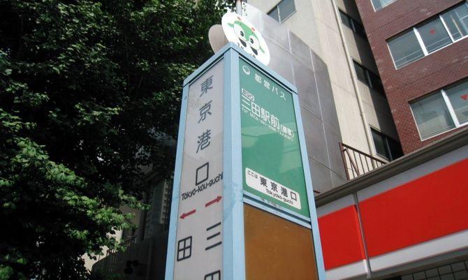 今回ご紹介するのは、港区の浜松町駅と田町駅のほぼ中間にある都営バスの「東京港口」バス停です。