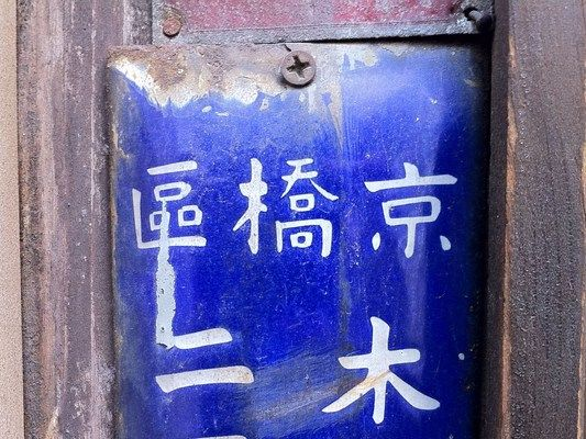 中央区の旧町名(木挽町)