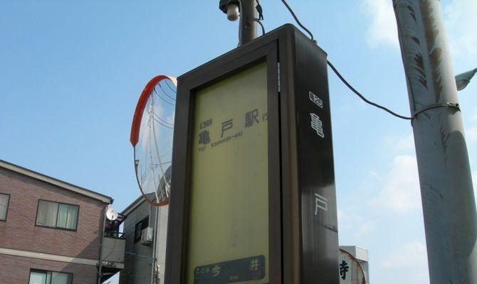 今井バス停